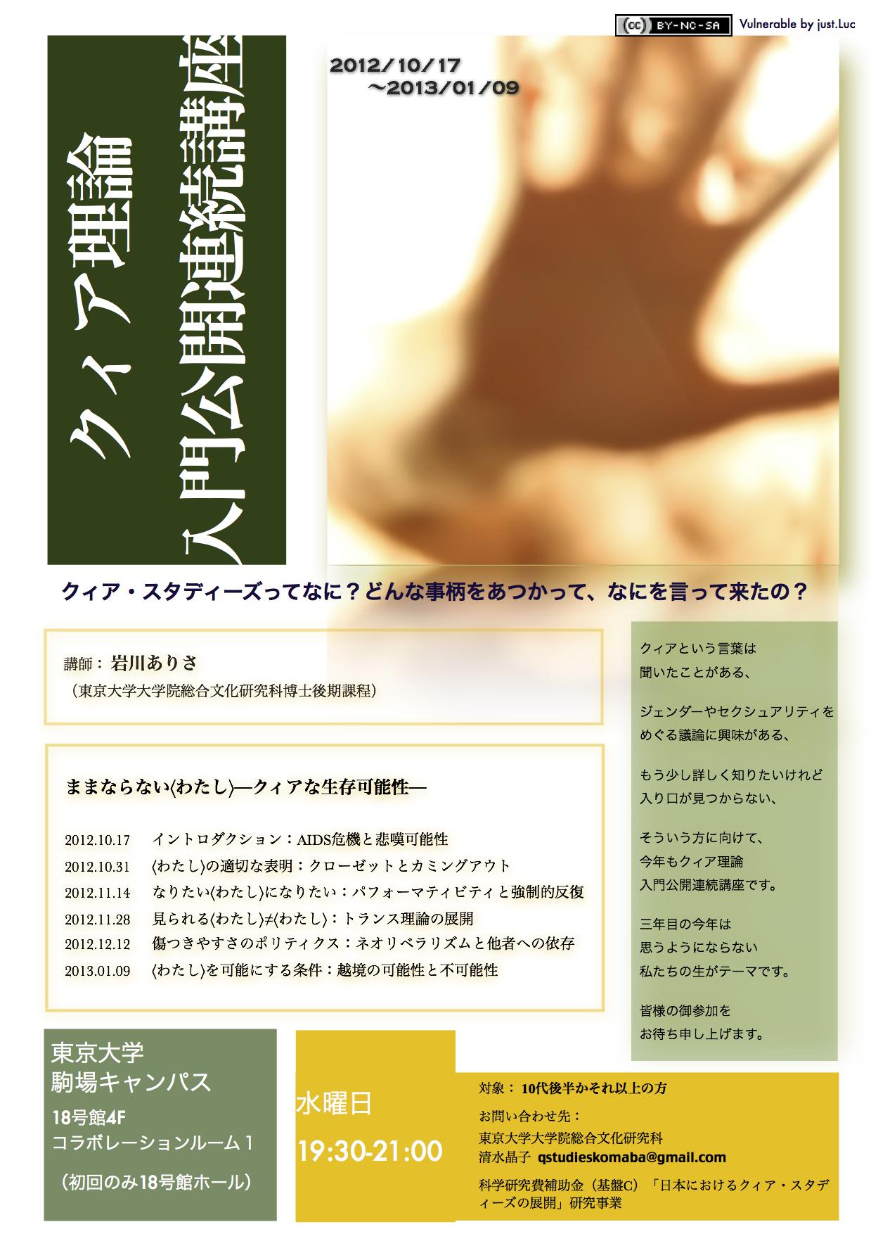 12年公開講座ポスター のコピー