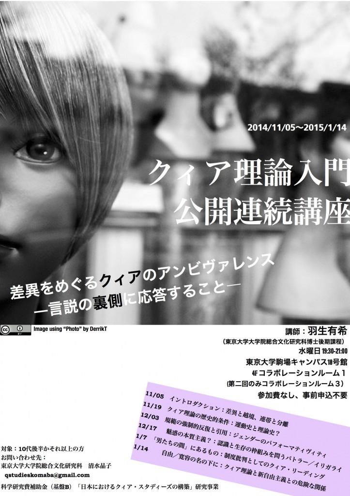 公開講座ポスター2