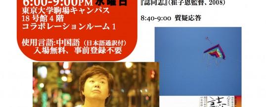 《同志》《酷児》の政治―中国におけるクィア/映画祭運動―