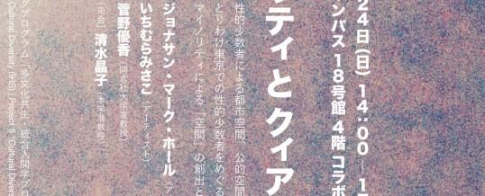 公開シンポジウム【マイノリティとクィア・スペース】