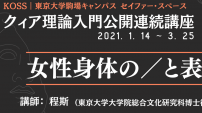 2020年度クィア理論入門公開連続講座